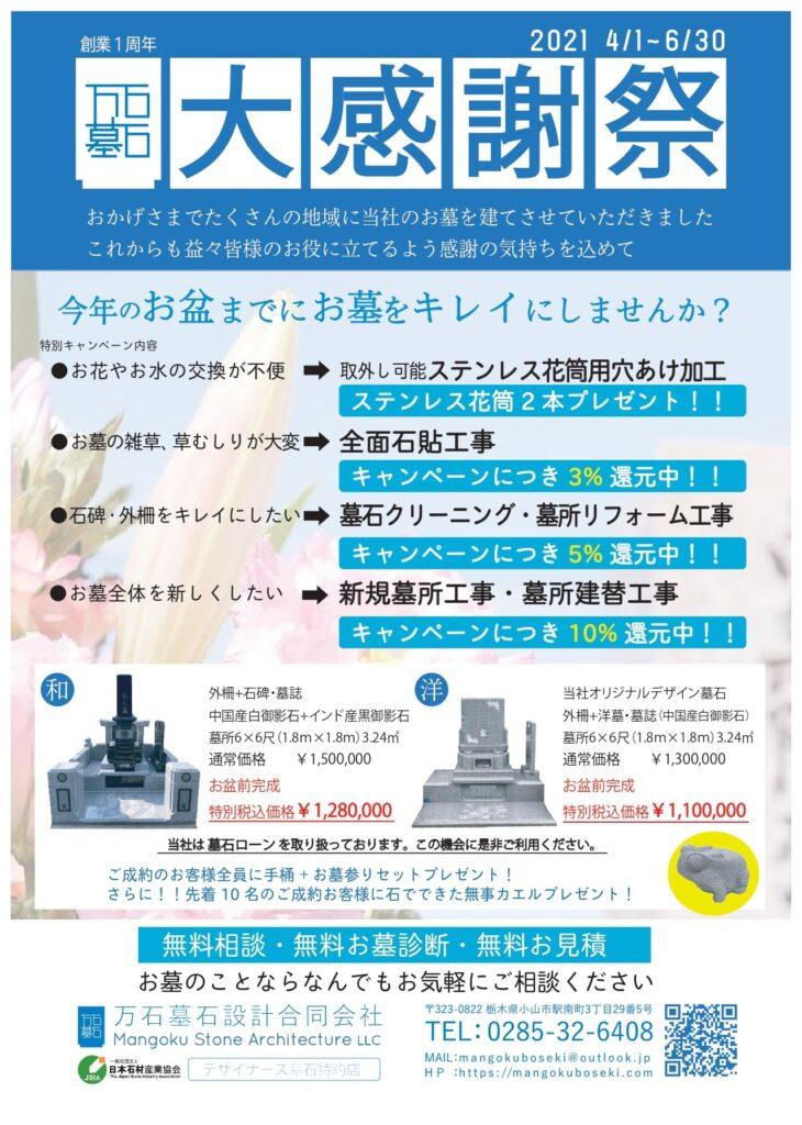 お盆キャンペーンチラシ_page-0001 (1)